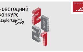 staplerCup2021